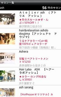 hearsalon-search-003.jpg